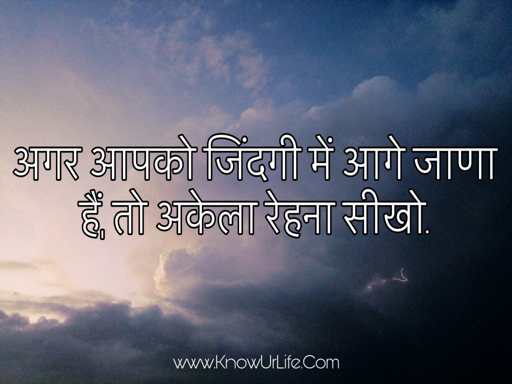 dosti thought in hindi