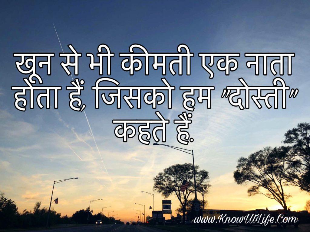 frnd status in hindi