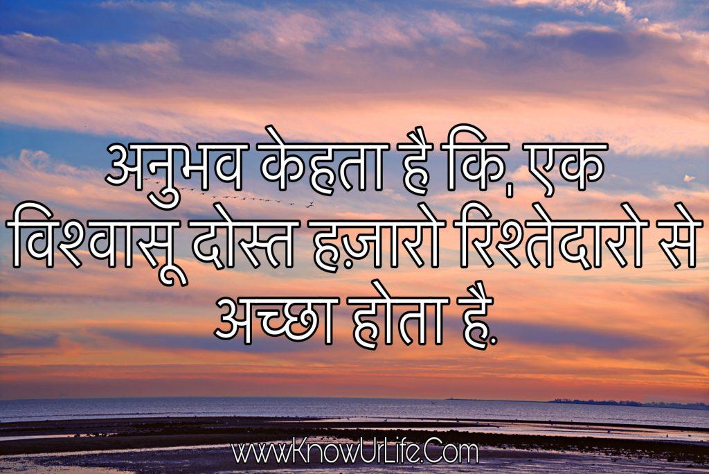 status on dosti in hindi