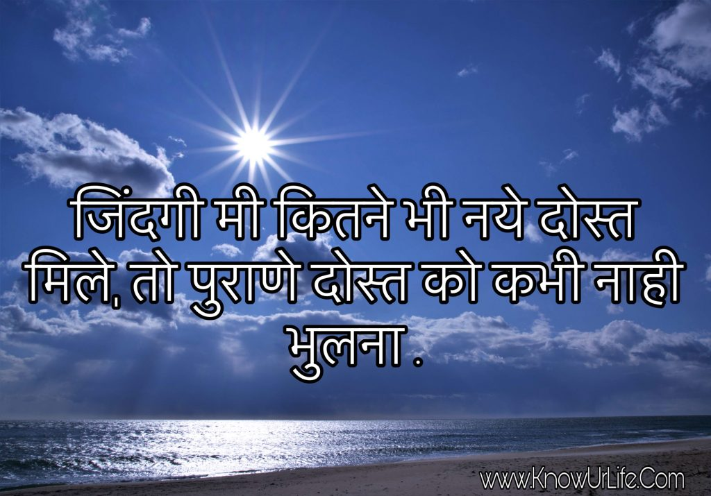 images of love and friendship quotes in hindi