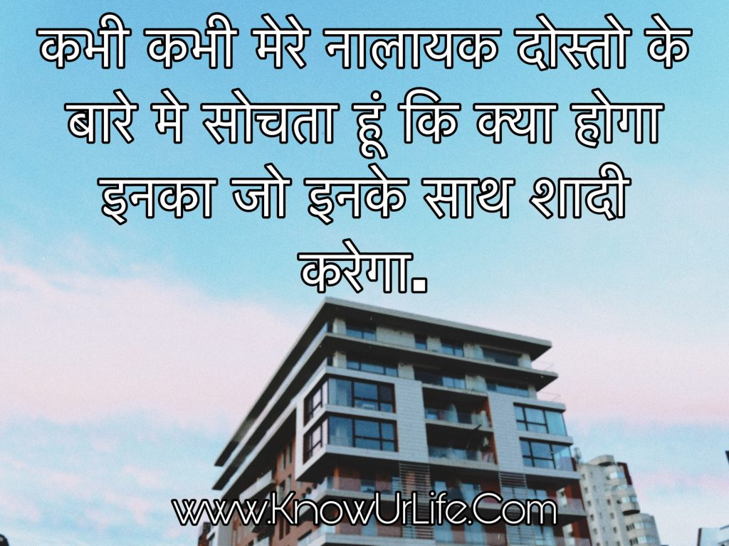 good thought in hindi for friends