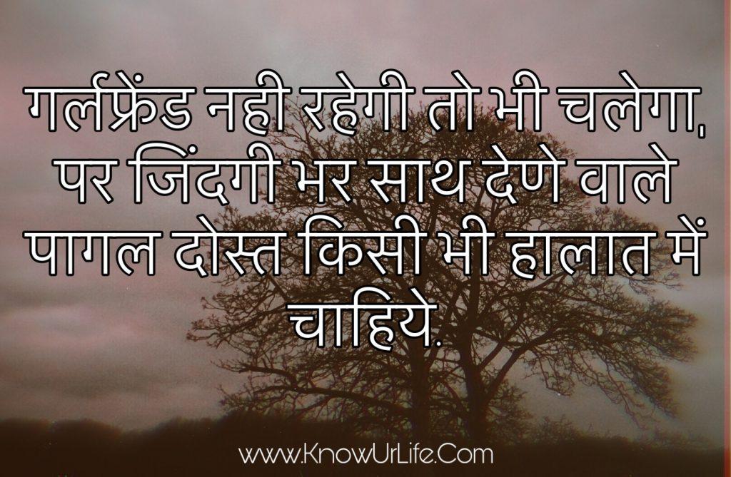 facebook dosti shayari hindi