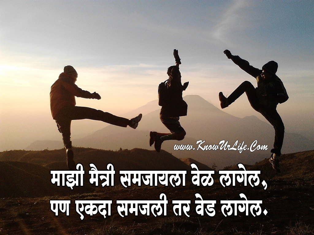friendship shayari marathi